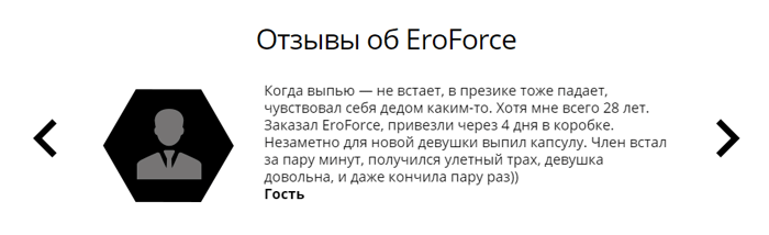 Капсулы EroForce для потенции