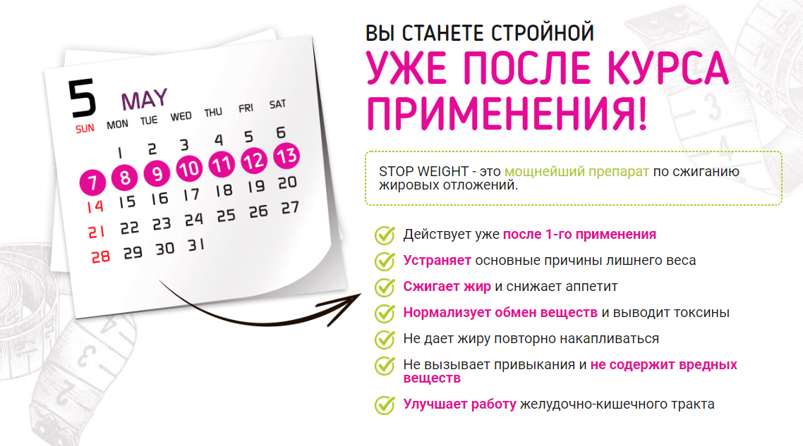 Капсулы Stop Weight