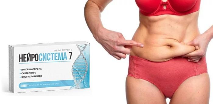 Нейросистема 7 для похудения: вы снова начнете гордиться своим телом!